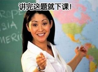 神技能老师的经典语录,你的老师说过吗?