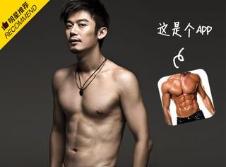 明星推荐 | 芦芳生 帅气型男推荐的健身app