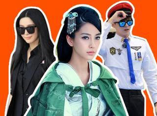 周末看啥 | 范冰冰、吴亦凡、Angelababy,你和谁约?