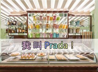 甜品中的奢!侈!品!Prada的老字号蛋糕店开业喽!