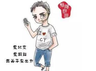 北京四大神秘组织,除了朝阳群众,你造还有谁么?