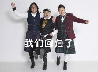 """亚洲男子天团""""马晓康""""合体回归!又该操心组合颜值的大问题了!"""