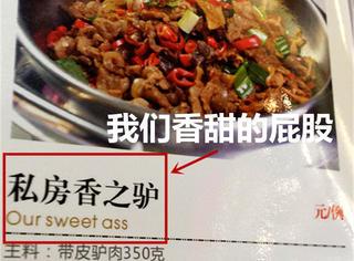干菜是fuck vegetable?这些谜一样的翻译绝对把你逼疯...