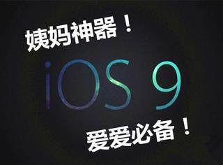 苹果iOS9升级威武的很,竟能帮你观测月经和爱爱!