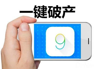 iOS9升级要小心!如果不关这个按钮你的房子就没了!
