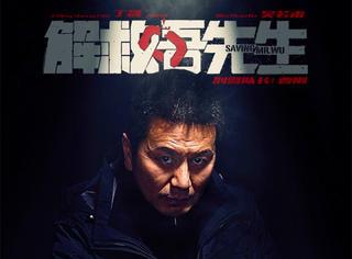 电影《解救吾先生》背后隐藏着一个惊动全国的绑架大案