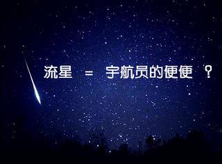 """你以为你看到的是流星?NO!那是宇航员的""""便便"""""""