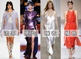 纽约时装周十大趋势 | 明年春夏流行这些,想变美就跟着学!