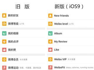升级iOS9后微博变成英文?别急这就帮你弄回来!