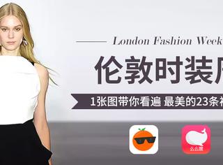 伦敦时装周 | 1张图带你看遍 最美的20条裙子!