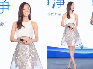 王珞丹白衣银裙仙气十足,给小妮子越来越好的品味点个赞!