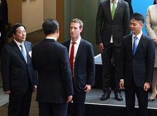 中美互联网论坛:见到习大大,扎克伯格都紧张的抓衣角了