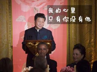 白宫国宴上的众多CP中,还是习大大和彭麻麻最有爱!