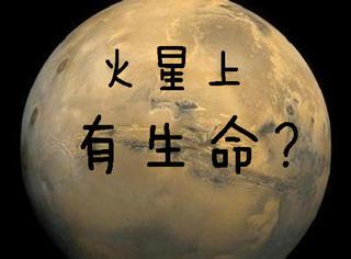 NASA明晚将公布火星重大发现!真的有火星人吗?