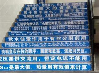 """这学校把考试重点通通贴上楼梯,这才是""""知识的阶梯""""啊!"""