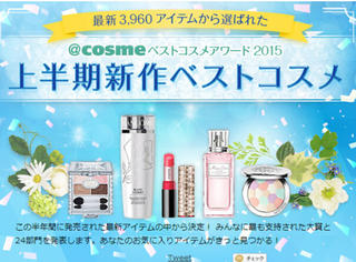 2015上半年日本Cosme大赏汇总