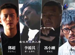 金马《聂隐娘》11项提名领跑 冯小刚邓超争影帝