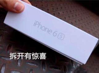 买了个玫瑰金iPhone6S,回家就傻眼了...