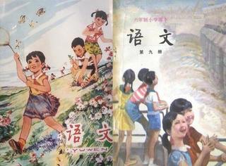 毁童年 | 翻开20年前的语文课本,满满的回忆够哭半年了!