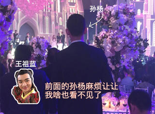 ah大婚 | 王源、王思聪、王祖蓝 你们王家人都是来婚礼搞笑的吗?