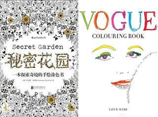 VOGUE版《秘密花园》填色簿,白菜价就能玩转时尚!