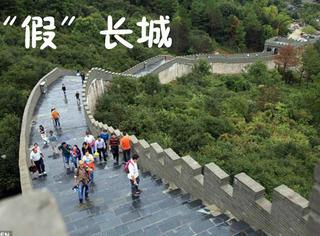 """什么?爬了半天的长城竟然是山寨的?告诉你中国还有哪些""""高仿""""建筑!"""