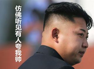 朝鲜阅兵,金三胖潮爆的新发型看的我都饿了...