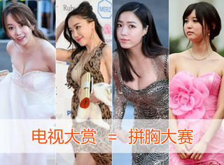 韩国电视大赏 | 众女星拼胸博眼球,齐刷刷露沟你们这是约好了吗?