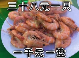 我们来实打实说一说,一盘天价青岛虾到底该卖多少钱!?
