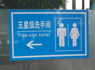 北京惊现有WiFi、ATM机的高逼格公厕,进去就出不来了