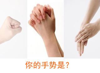 测一测 | 一个手部动作就透露你的一切