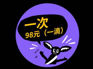 一只大虾38算啥,小伙洗个脸一滴98,一共花了1600!