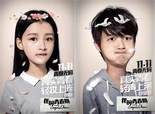 《我的青春期》特辑海报双发 包贝尔携Chinglish酸爽你