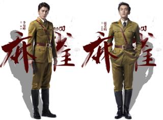 李易峰、张若昀、周冬雨、张鲁一…《麻雀》给广大制服控们带来了福音!