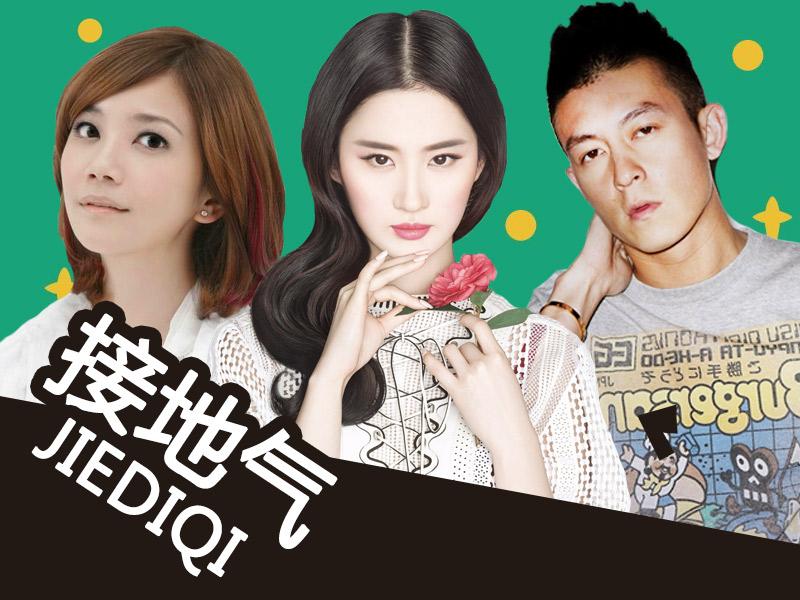 梁翠萍、刘茜美子、陈兴华,明星们的名字还能再接地气点吗?