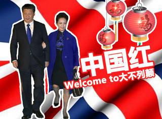 习大大&彭麻麻到英国啦!伦敦街头的中国红彻底秒杀英伦风