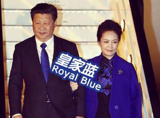 """习大大彭麻麻英国秀恩爱 穿戴了英国最爱的""""皇家蓝"""""""