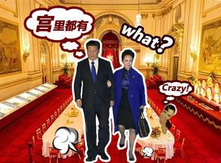 习大大&彭麻麻下榻白金汉宫,女王宫殿里的秘密都在这了!