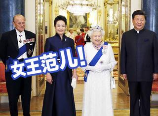 真正女王范儿 | 彭麻麻和伊丽莎白女王美呆了