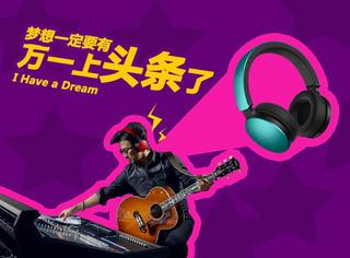 汪峰做了一款1500块钱的耳机!不过好像也上不了头条呢~