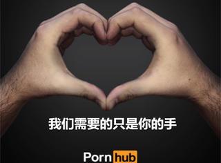 全球最大成人网站的内涵广告,没点经历都看不懂...