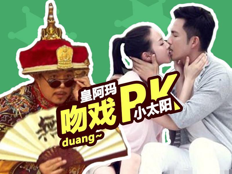 橘子演技大赏 | 钟汉良VS皇阿玛,到底谁才是吻技高超的宇宙最强攻!