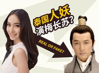 泰国将翻拍琅琊榜,梅长苏成人妖?看洋葱日报社还发了哪些娱乐假新闻