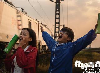 这部原始、野蛮的青春片 是唯一入围东京电影节的中国电影