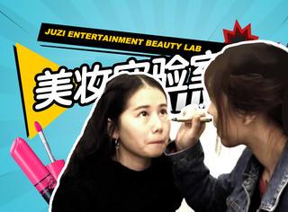美妆实验室 |橘子君冒死试验用口红眼影遮黑眼圈!你的方法弱爆了!