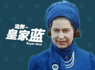 """有一种霸气叫""""皇家蓝"""",驾驭得了它你就能宇宙无敌!"""