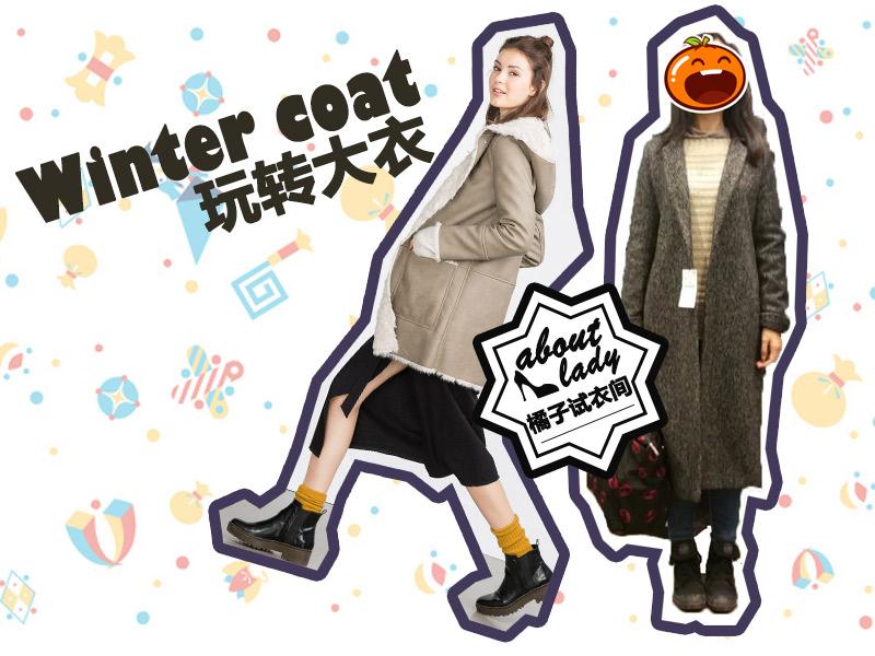 橘子君亲身试穿 | 几百块的大衣给你们挑了几件!
