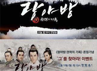 《琅琊榜》韩国首播收视率扑街...抢尽梅长苏风头的竟然是他?