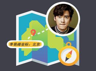 追星地图 | 李易峰在北京鸟巢附近飙车!