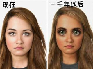 1000年后你到底长啥样?科学家认为会有红色瞳孔,巨大的眼睛以及...